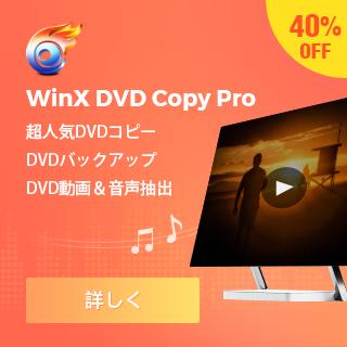 WinX DVD Copy Pro 40% OFF