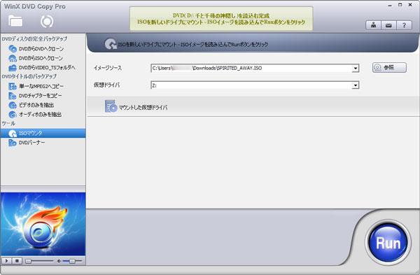 WinX DVD Copy Pro:ISOマウンタ