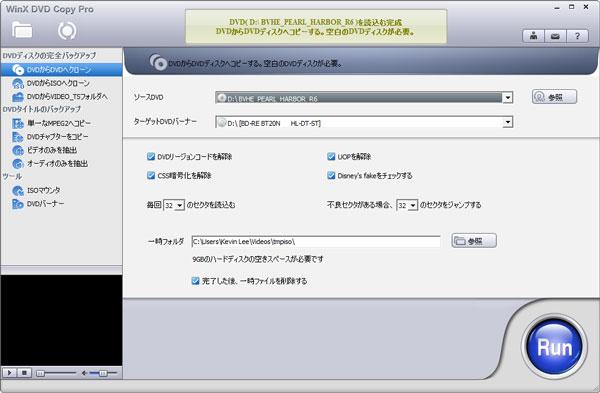 WinX DVD Copy Pro:DVDをDVDにコピー