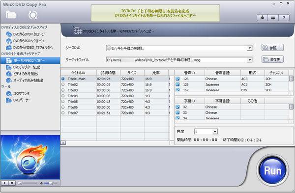 WinX DVD Copy Pro:DVDをMPEG2ファイルにコピー