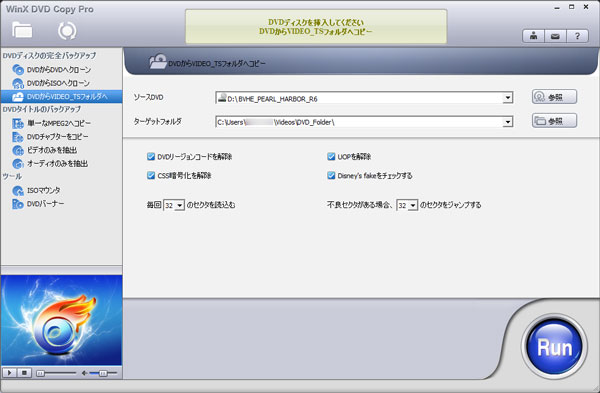 WinX DVD Copy Pro:DVDをDVD Video_TSフォルダにコピー