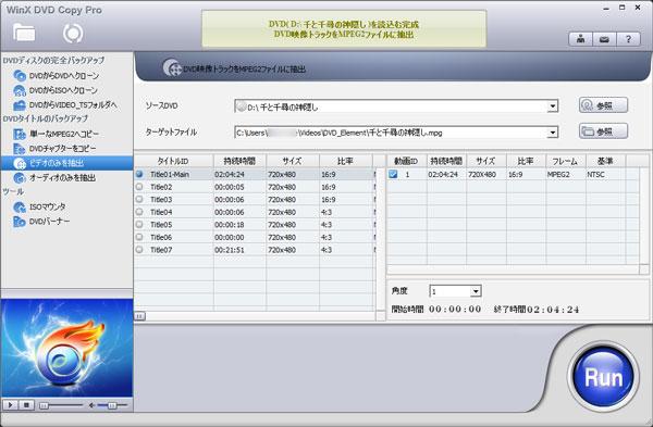 WinX DVD Copy Pro:DVDを音声なしのビデオに変換