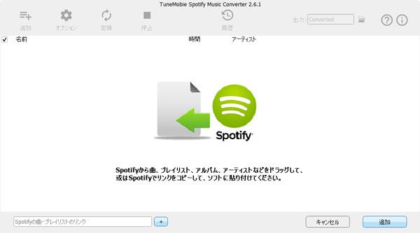 Spotify Music Converterに音楽を追加