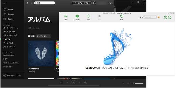 Spotifyから音楽をSpotify Music Converterにドラッグ