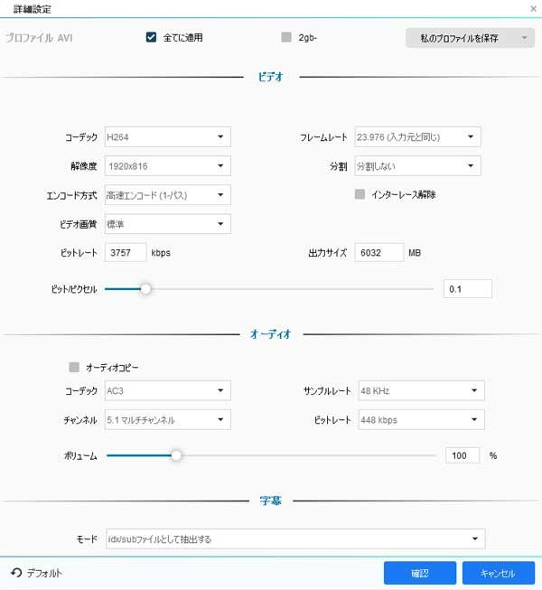 DVDFab Blu-rayリッピングの出力の詳細設定