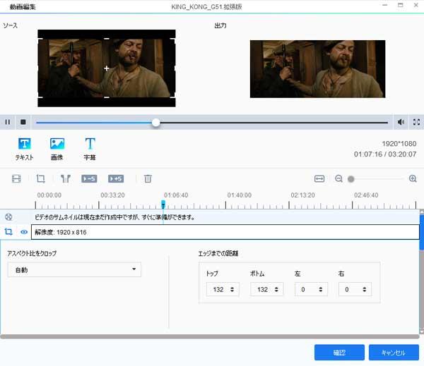 DVDFab Blu-rayリッピングの動画編集機能