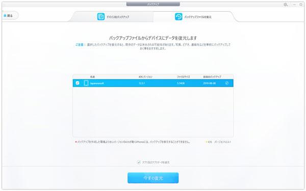 DearMob iPhoneマネージャー:バックアップをiOS端末に復元