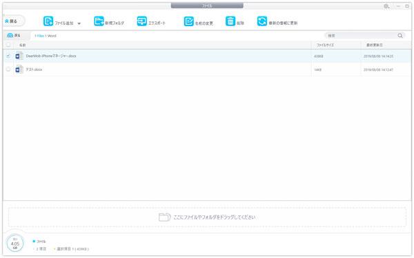 DearMob iPhoneマネージャー:ファイルの管理