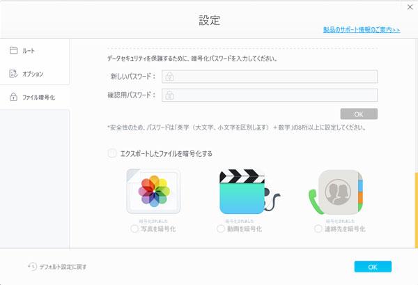 DearMob iPhoneマネージャー:パスワードで写真と動画を保護