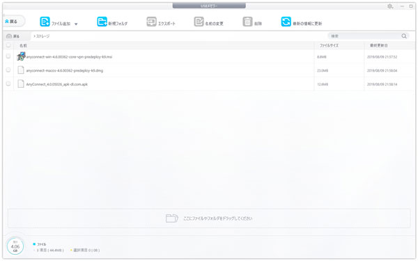 DearMob iPhoneマネージャー:USBメモリーとしての使用