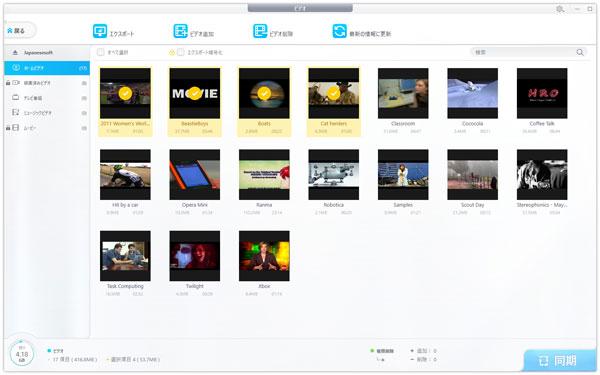 DearMob iPhoneマネージャー:iOS端末の動画追加と転送