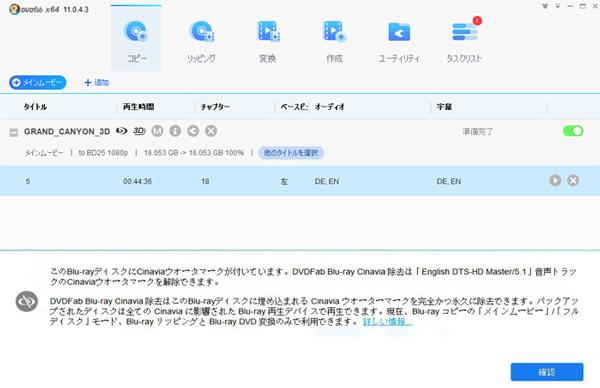 DVDFab-Cinaviaチェック