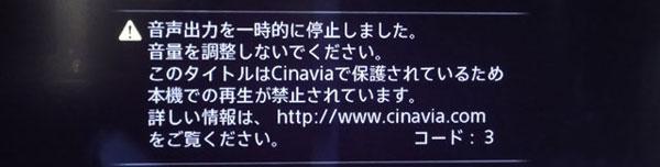 Cinaviaによる再生中断