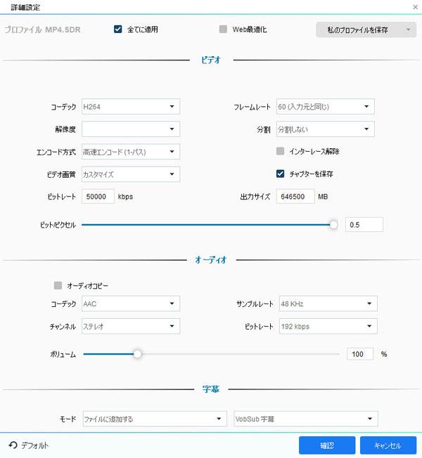 DVDFab UHDリッピング パラメータの変更