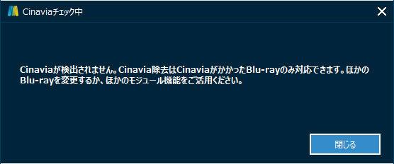 Leawo-Cinvaia検出不能