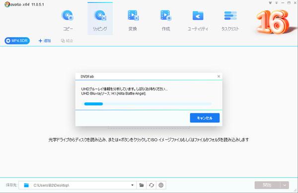 DVDFab UHDリッピング UHDブルーレイーローディング