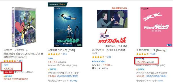 DVD/BD 価格