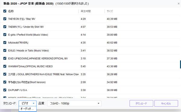 DVDFab Downloader プレイリストダウンロード設置