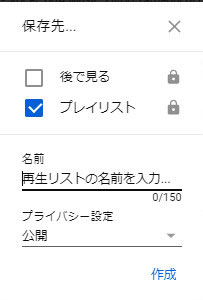 Youtube プレイリスト プライバシー設定