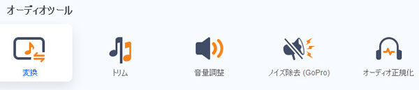 DVDFab Toolkit オーディオツール