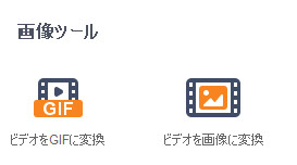 DVDFab Toolkit 画像ツール