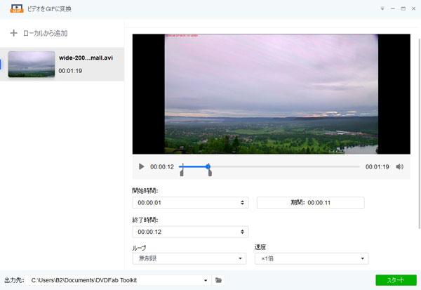 DVDFab Toolkit ビデオをGIFに