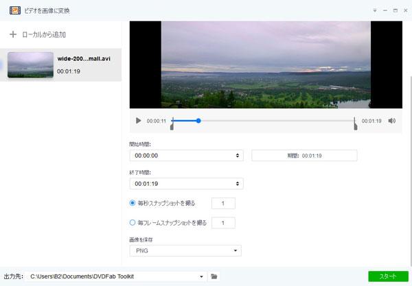 DVDFab Toolkit ビデオを画像に