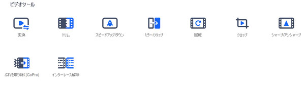 DVDFab Toolkit ビデオツール