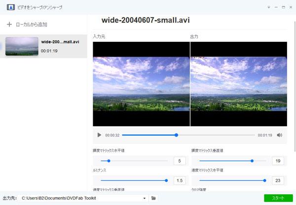 DVDFab Toolkit ビデオエフェクト調整