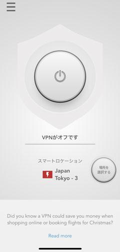 ExpressVPN iOS