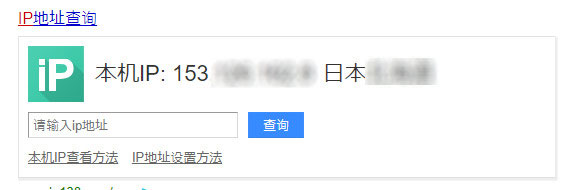 ExpressVPN 日本サーバー