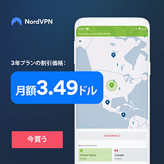 NordVPN三年プラン70% OFF 販売中