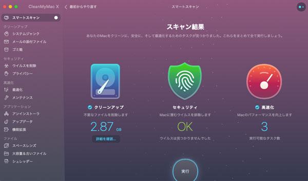 CleanMyMac X スマートスキャン