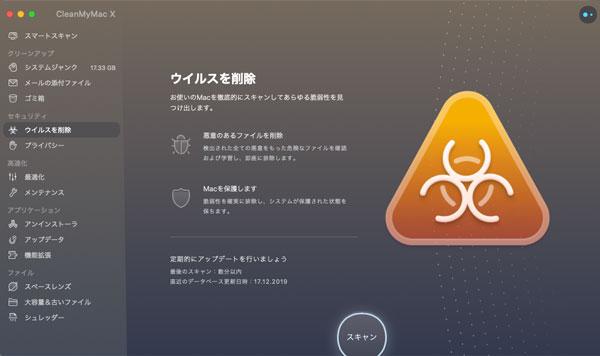 CleanMyMac X ウイルス検出