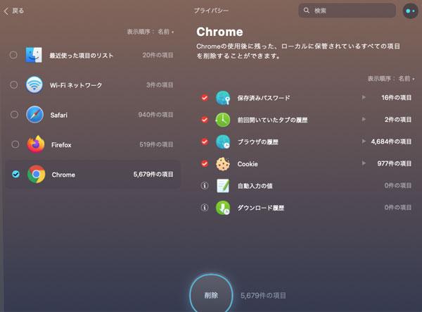 CleanMyMac X プライバシー保護