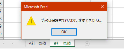 Excel ブック保護