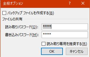 Excel パスワード設定
