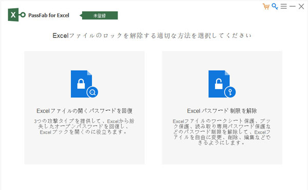 Passfab for Excel インタフェース
