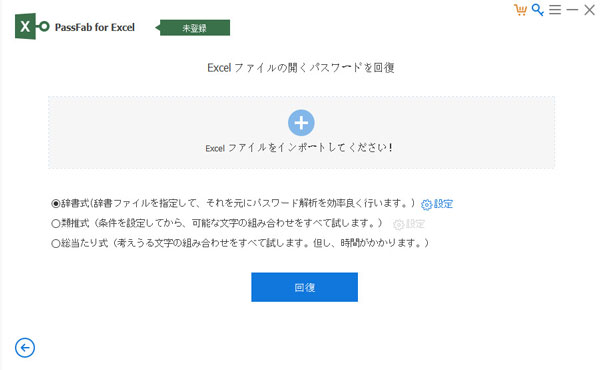 Passfab for Excel 解除モード