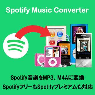 Spotify Music ConverterでSpotify音楽をMP3/M4Aに変換