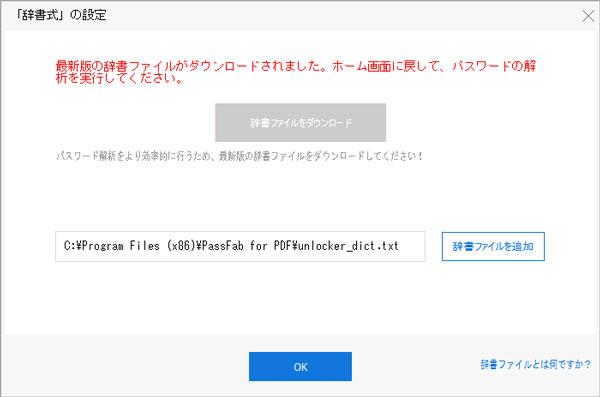 PassFab PDFパスワード回復の辞書設定