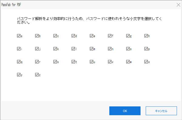 PassFab for PDFのパスワード文字範囲の設定