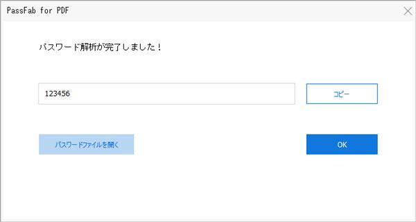 PDF文書のパスワードを取り戻す